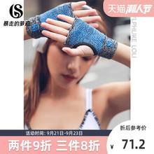 暴走的萝莉 四指针织运动手套男女半指器械训练健身训练运动护具
