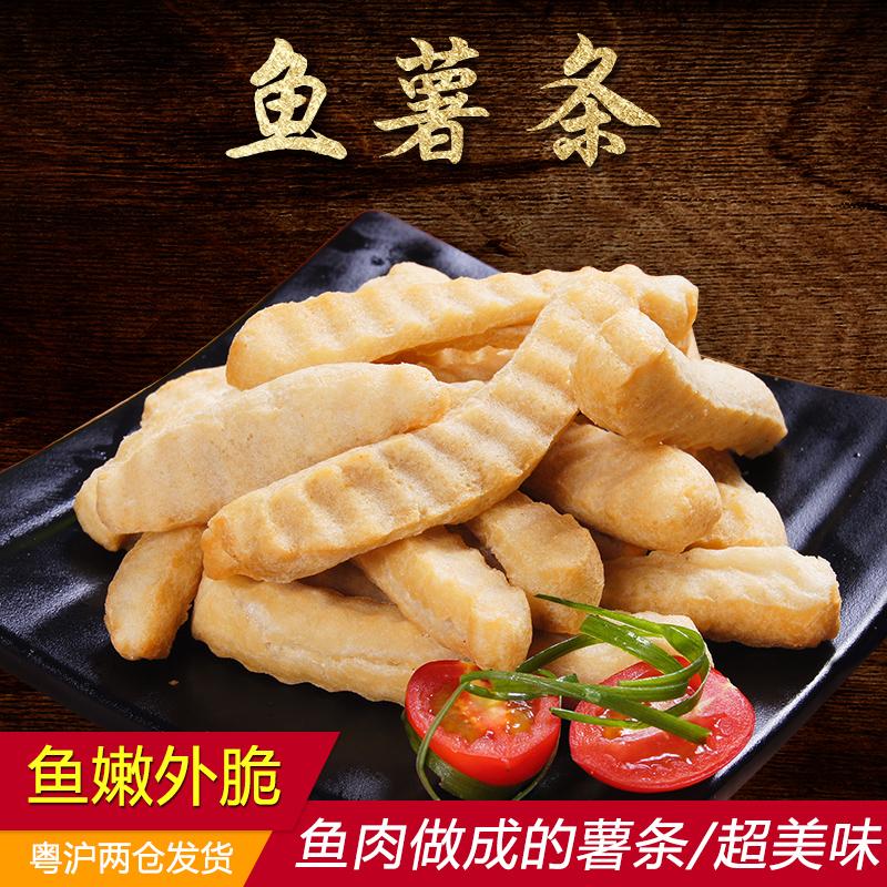 甜不辣鱼薯条速冻鱼糕天妇罗温州鱼饼黑轮油炸小吃半成品台湾美食