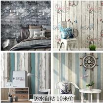 立体墙贴背景墙壁纸3D墙纸自粘卧室温馨自贴防水简约现代客厅欧式
