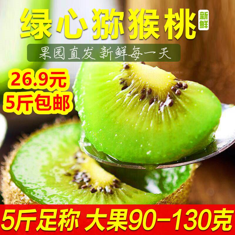 现货眉县徐香猕猴桃新鲜5斤绿心孕妇奇异果 非江山黄红心泥弥猴桃
