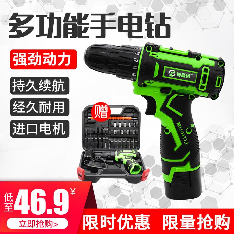博斯图12v大容量锂电家用充电钻电动工具电动螺丝刀手枪电钻热销2件五折促销