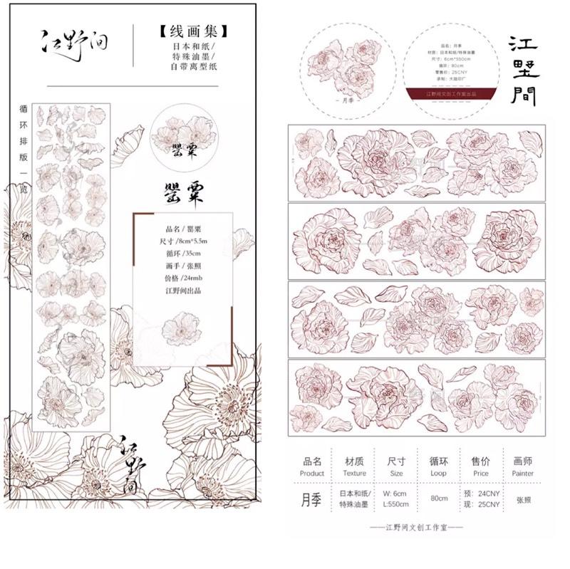分装手账胶卷 江野间 和纸胶带 罂粟 月季