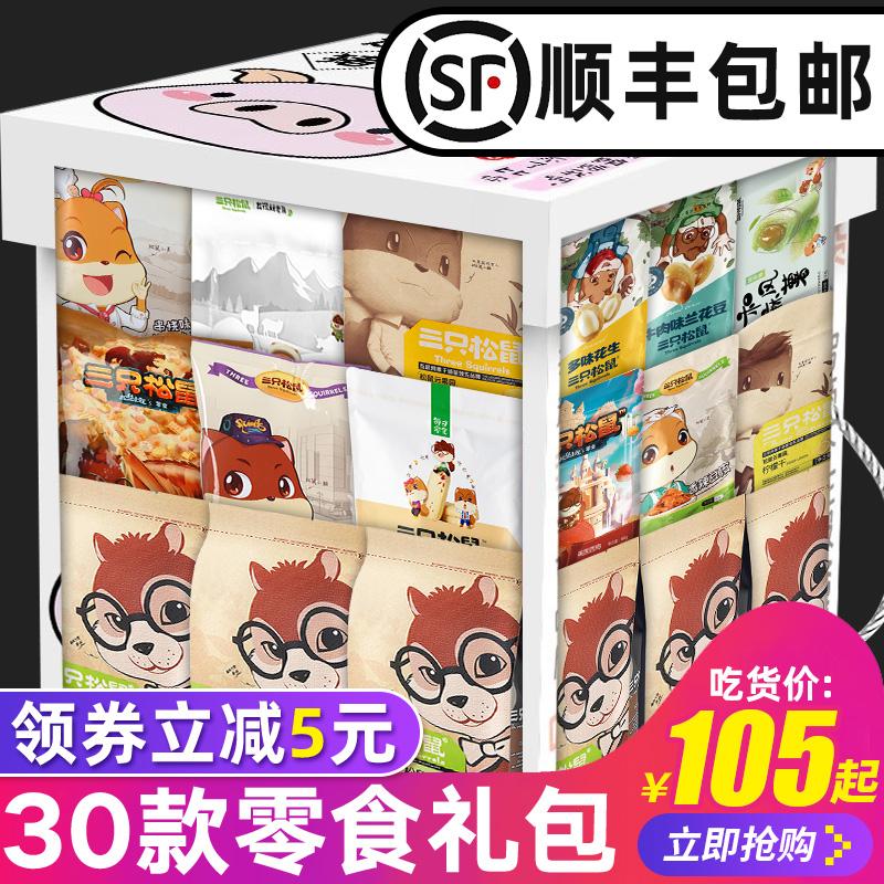 三只松鼠零食大礼包排行榜解馋整箱爆款网红女生小吃休闲食品巨型