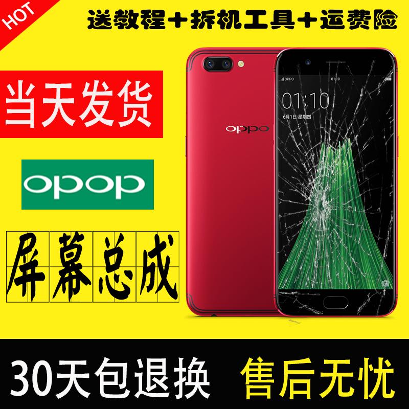 oppor9/r9s/r9tm/r11/r11s/r11t手机屏幕总成 r9Plus原装内屏维修图片