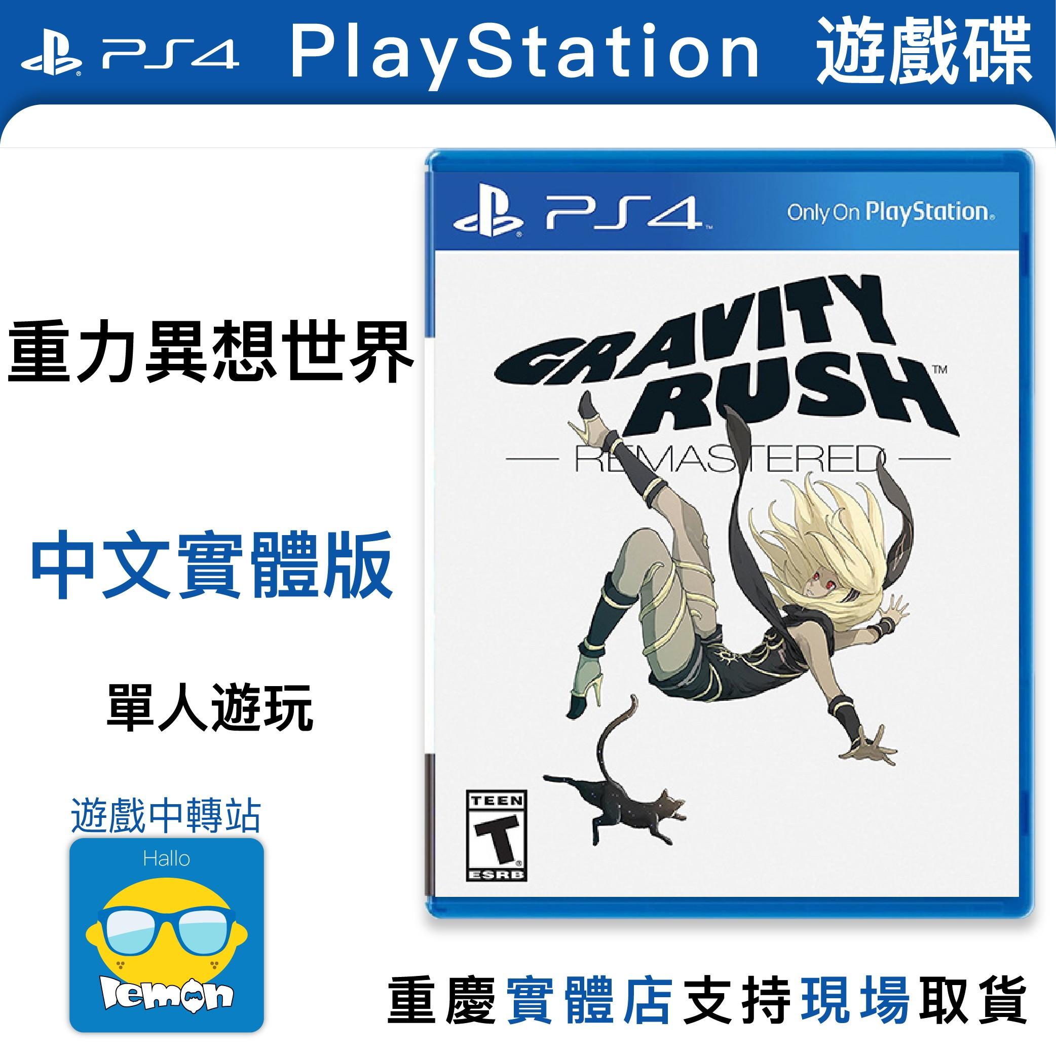 限时秒杀ps4重力少女2中文版实体索尼游戏