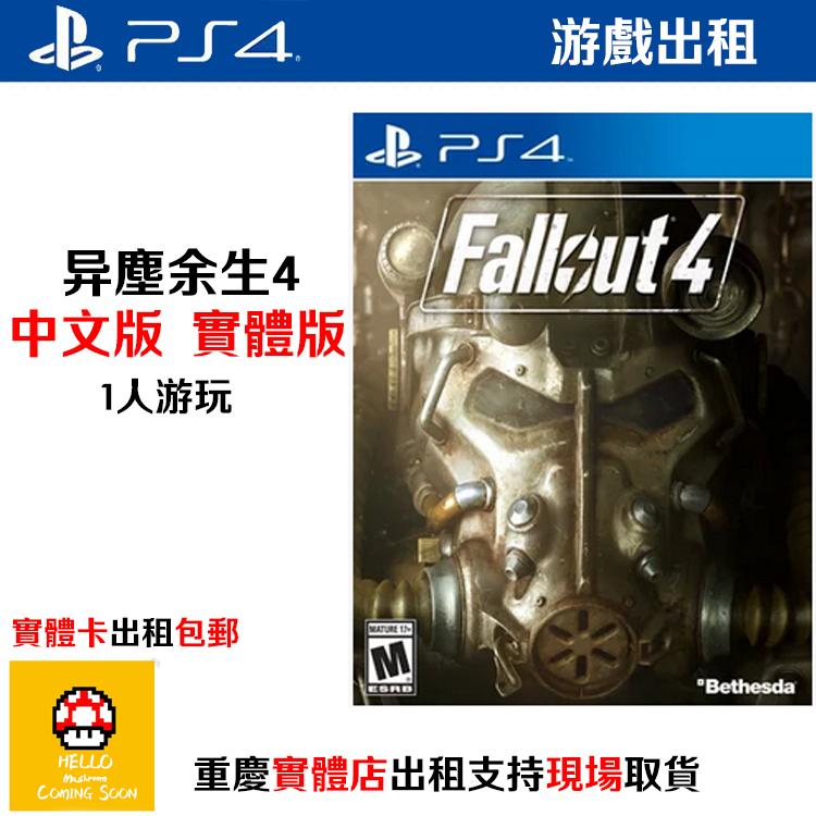 ps4游戏 异尘余生4 索尼游戏 中文版游戏 实体版 游戏出租 包邮(非品牌)