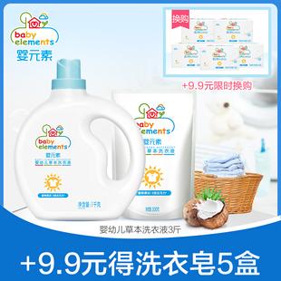 婴元素 婴儿洗衣液婴幼儿新生 宝宝专用抑菌洗衣液 立白官方正品