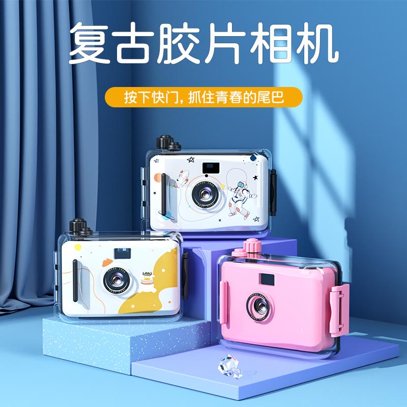 胶卷照相机傻瓜迷你复古胶片相机防水非一次性学生日创意ins礼物