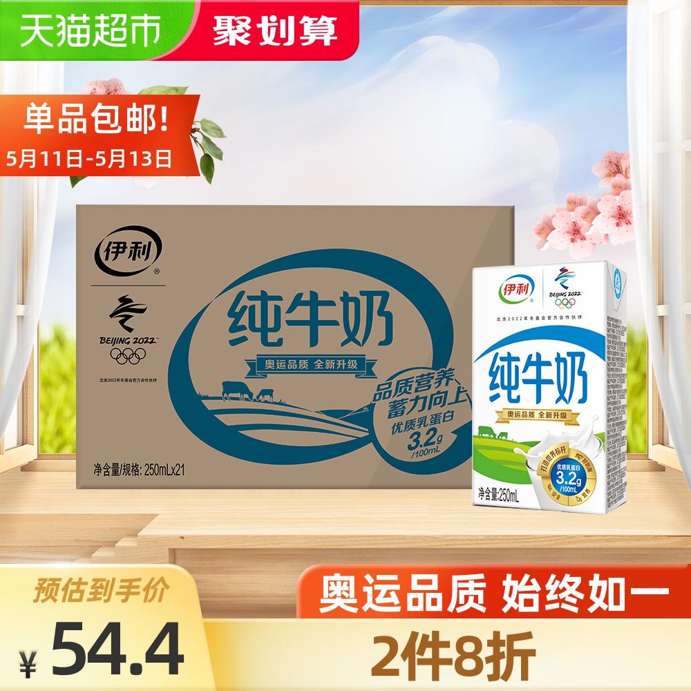 伊利无菌砖纯牛奶250ml*21盒/整箱儿童宝宝婴儿学生营养早餐奶