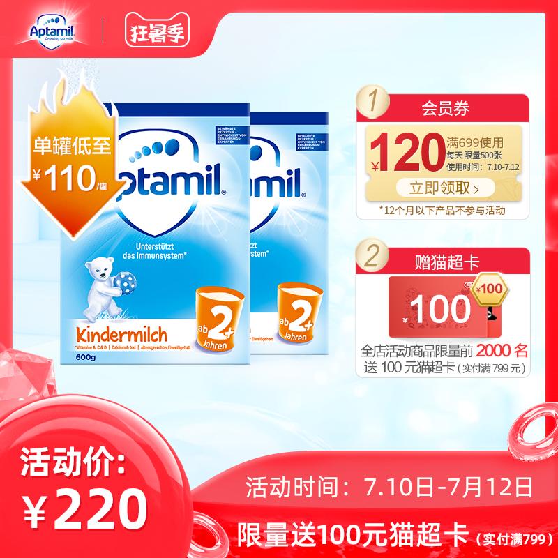 德國愛他美Aptamil2+段德國進口兒童牛奶粉600g2歲以上紙盒裝*
