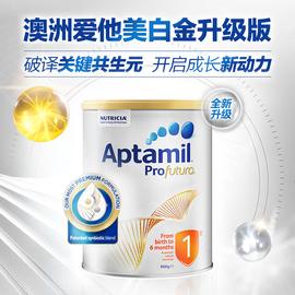 澳洲原装Aptamil新西兰爱他美1段白金版婴儿配方奶粉0-6个月*单罐
