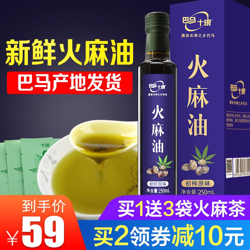 巴马一级火麻油广西火麻仁油纯火麻籽油野火麻子生食用油250ml