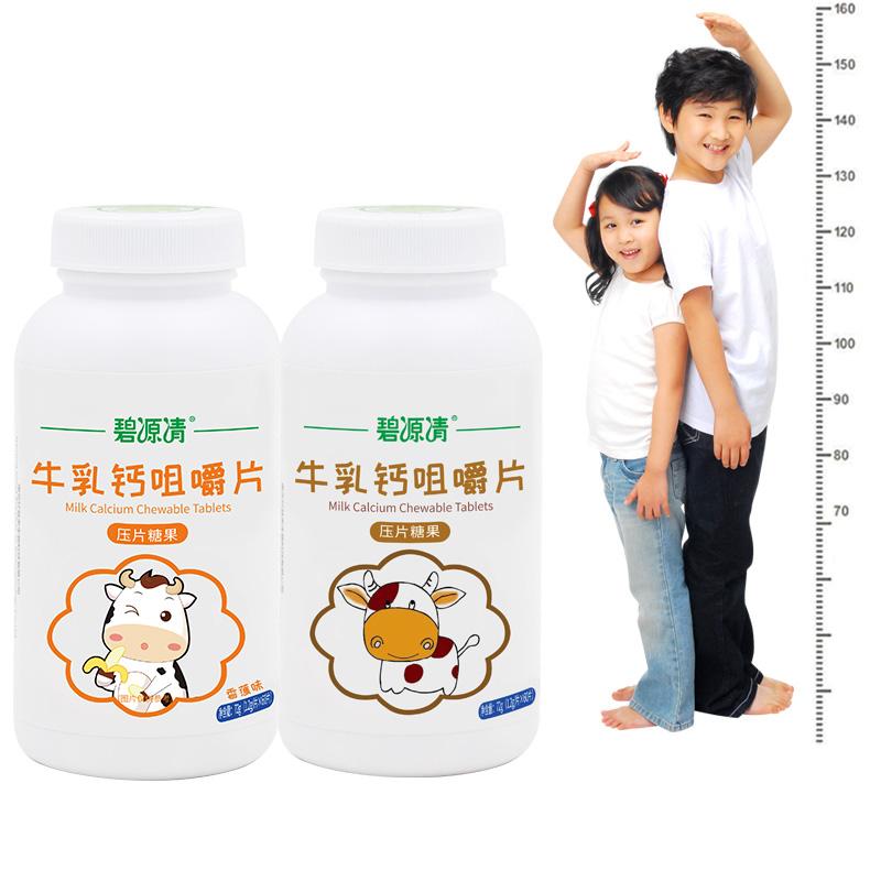 碧源清牛乳钙咀嚼片60片补钙青少年儿童钙片高钙片孕妇钙片多规格