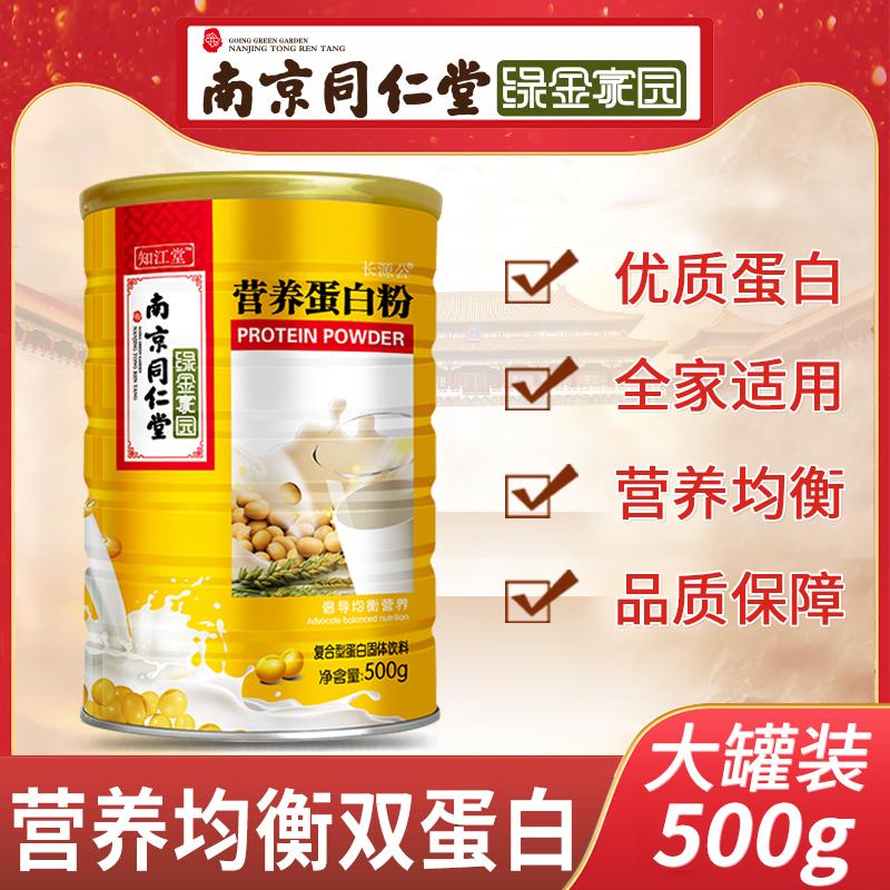 南京同仁堂蛋白粉乳清中老年儿童营养品高蛋白质粉女性补品免疫力