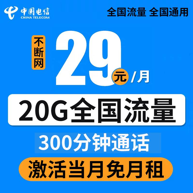正品保证电信纯无限4g大王手机号流量卡