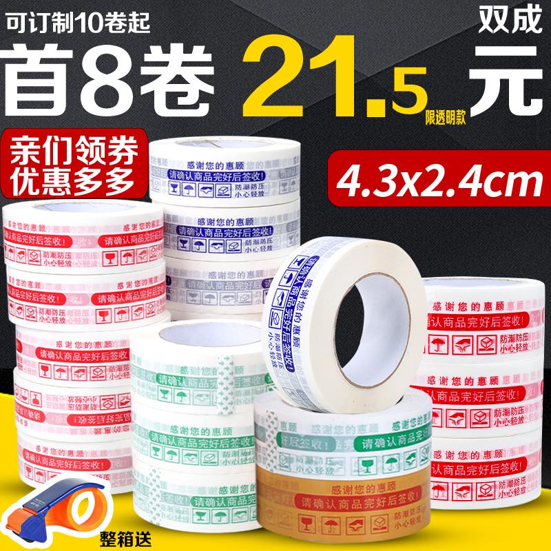 淘宝警示语胶带4.5封箱胶带快递打包胶带纸封口透明胶带批发定制