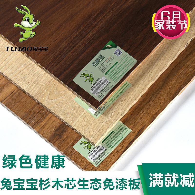 兔宝宝板材E0级17mm高端TRUE感板马六甲生态免漆板实木细木工板材