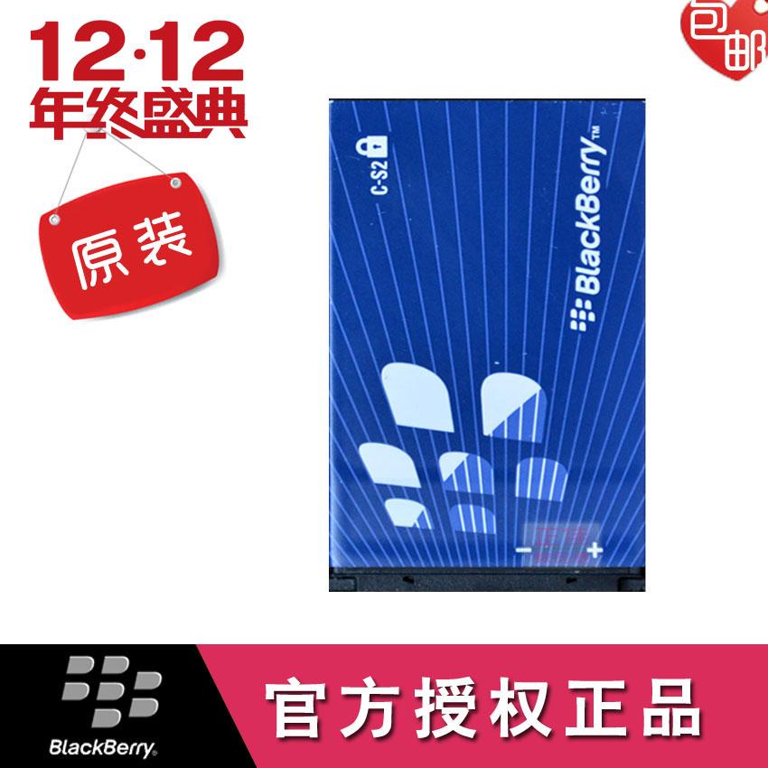 原装 黑莓8700电池 8310 9300 8520 8320 C-S2 8300 8707手机电池