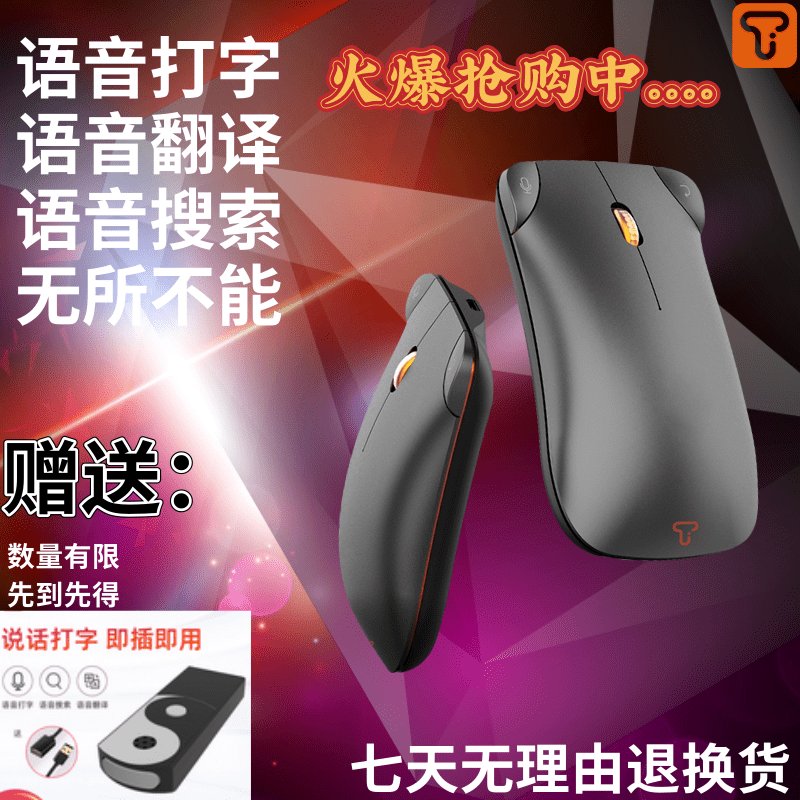 AI Artificial Intelligence voice mouse office translation search notebook computer wireless voice control voice typing artifact