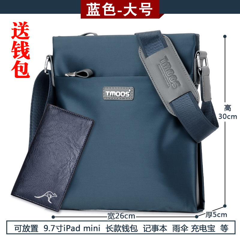Mens Bag New Style Mens shoulder bag Oxford cloth sail cloth bag fashion Korean version cross arm mens work file bag
