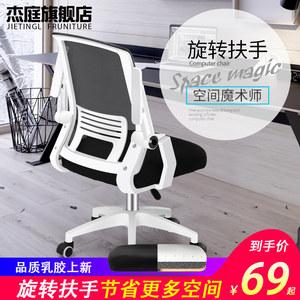 杰庭电脑椅家用升降椅子弓型座椅