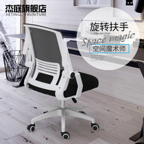 Jie Ting Computer Chair Home Office chair lifting swivel Chair staff chair meeting chair student dormitory chair Bow seat