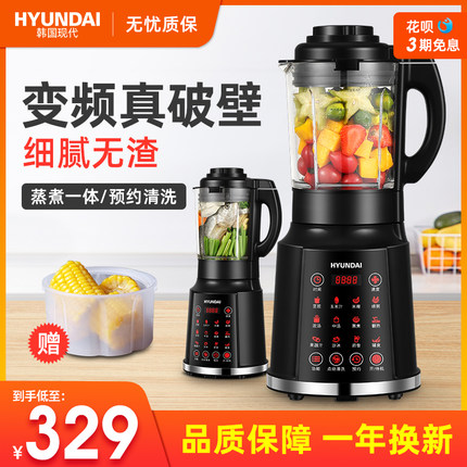 韩国现代破壁机家用新款全自动加热小型多功能豆浆榨汁料理机免滤