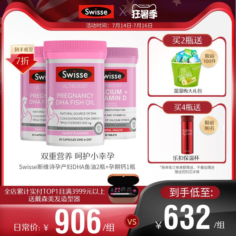 孕期营养组合 Swisse斯维诗孕妇钙维生素D60片+DHA鱼油淘宝优惠券