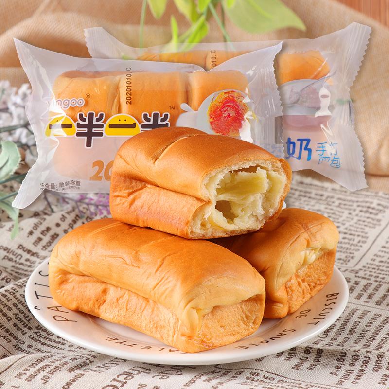 法式手打面包夹心咸蛋黄面包酸奶营养早餐下午茶点心500g/箱