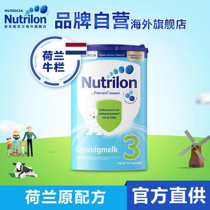 荷兰牛栏较大婴儿配方奶粉3段适合10-12月龄 800g