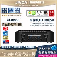 Marantz/马兰士 PM8006发烧立体声高保真家用2.0大功率HIFI功放机