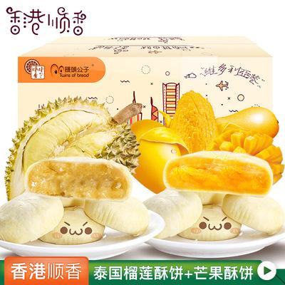 香港順香 榴芒雙拼整箱40g*18枚酥餅手特產糕點心零食果肉