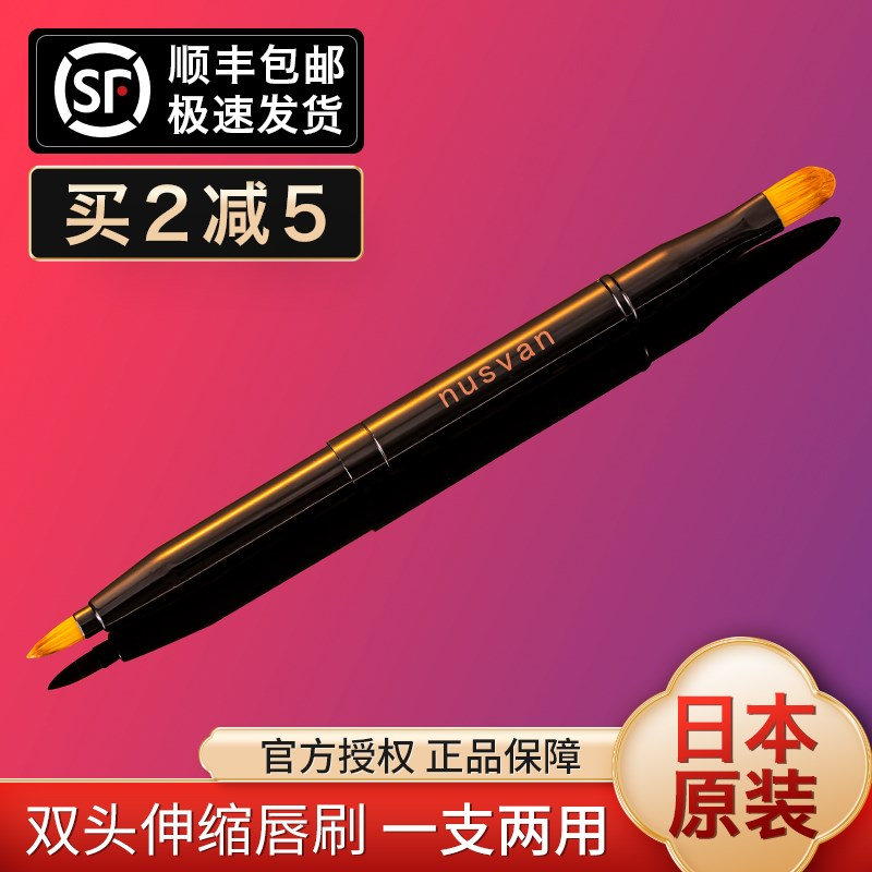 Japanese nusvan lip brush womens retractable portable mini small mouth red brush special lip pen for professional makeup artist