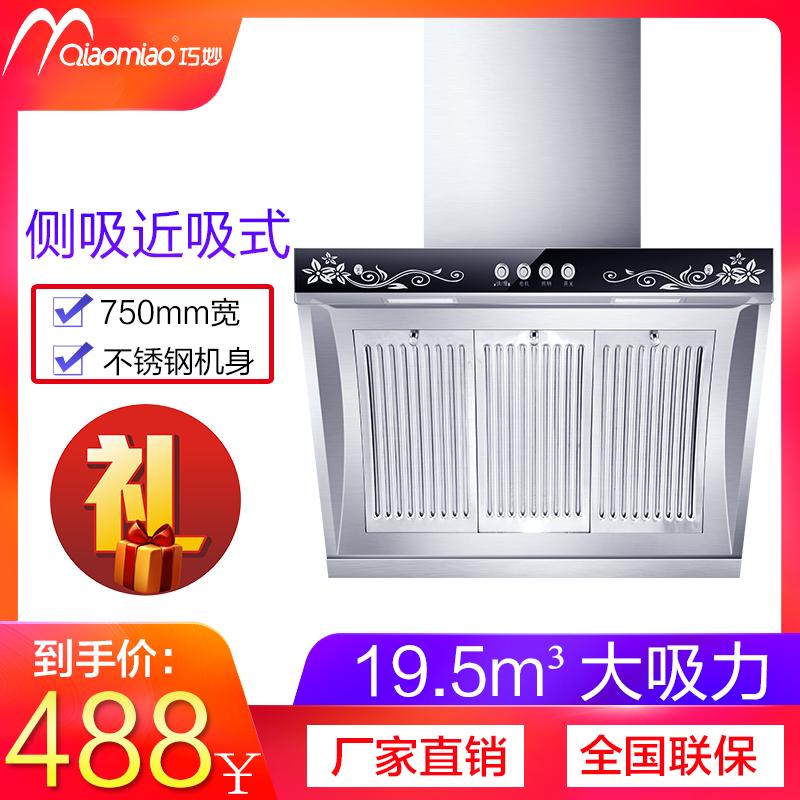 抽油烟机中式特价家用厨房侧吸式大吸力油烟机小型脱排壁挂式烟机