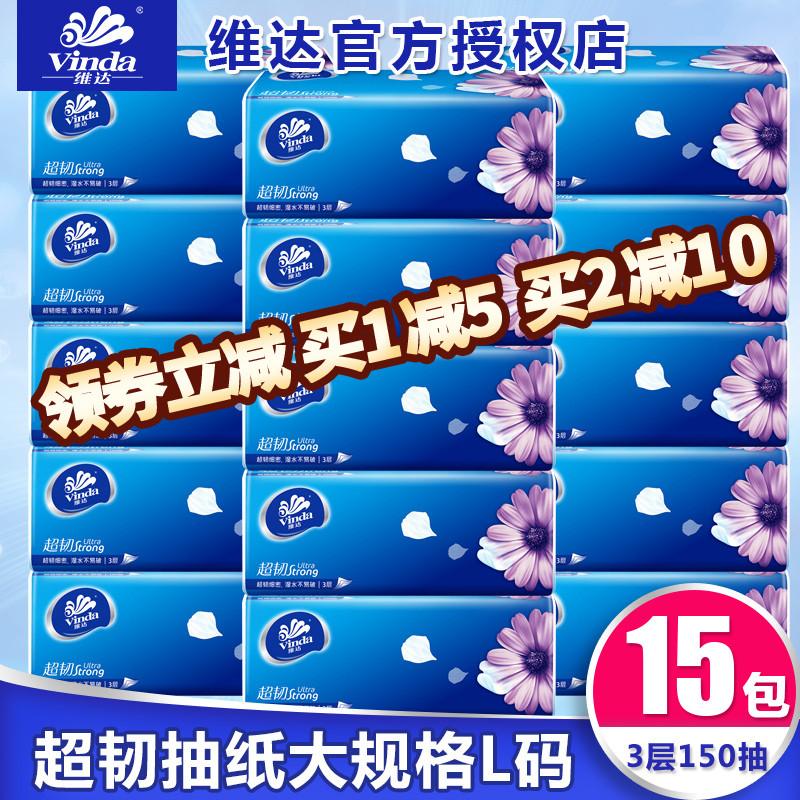(用5元券)维达大号纸抽纸巾L码家用150抽大包婴儿面巾纸实惠家庭装整箱促销