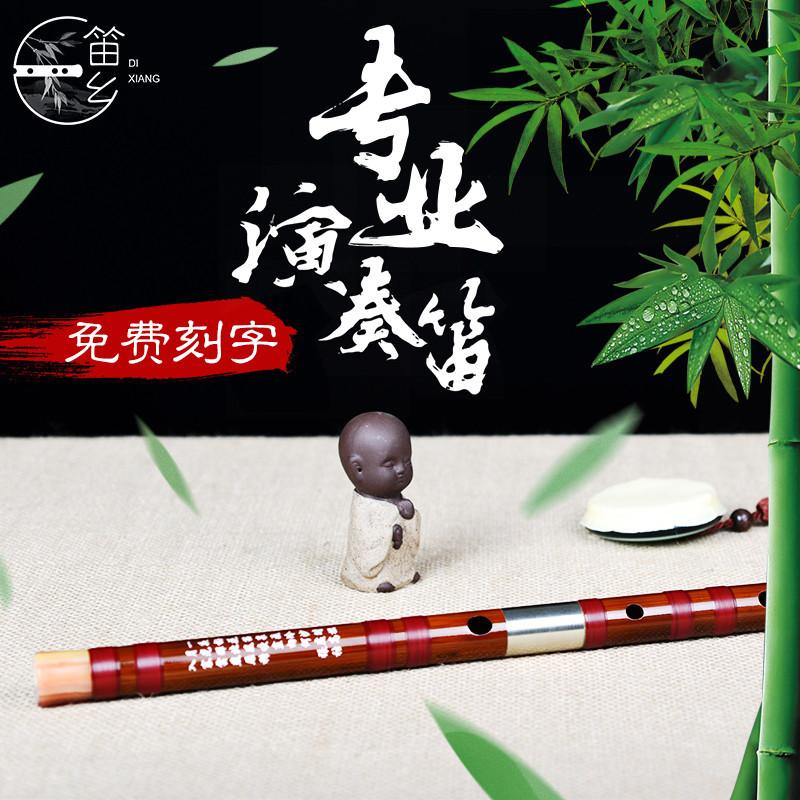 笛乡乐器笛子成人学生初学入门零基础苦竹笛精致专业演奏笛长笛