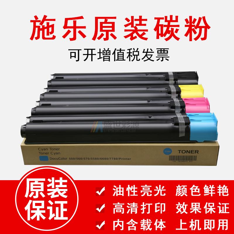 适用施乐700粉盒 7780 6680 5580 550 560 570 J75 碳粉 原装墨粉
