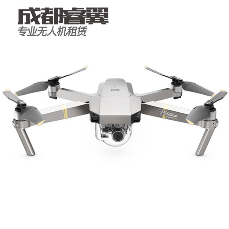 【成都现货】大疆御 DJI Mavic Pro 4K航拍飞行器无人机出租租赁(非品牌)