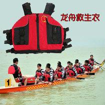 皮划艇救生衣大人独木舟浮力马甲加厚可印字龙舟便携甲壳虫求生衣