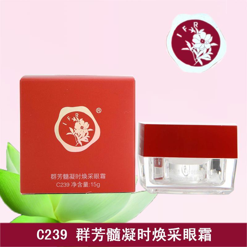 Qunfang shinning eye cream c239 Huaxin 15g clear eyes fat free eye cream soothing fine lines package