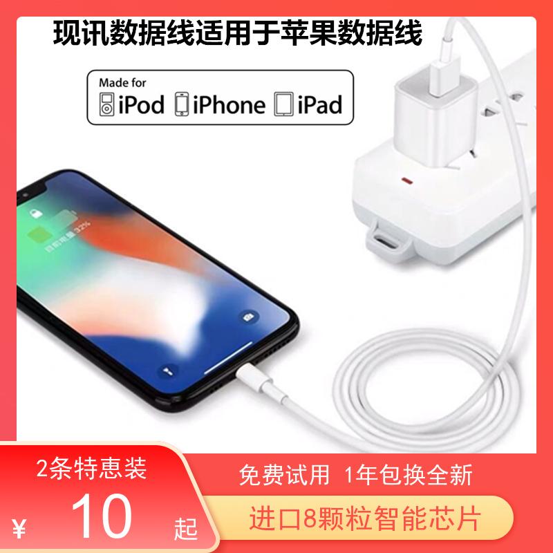 现讯数据线适用于iphonexs苹果11xr/x/7/8plus充电线充电器线快充