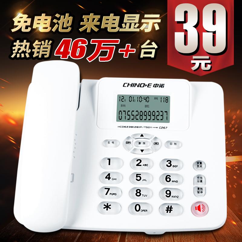 中诺有线坐式固定电话机座机固话家用办公室坐机座式单机来电显示