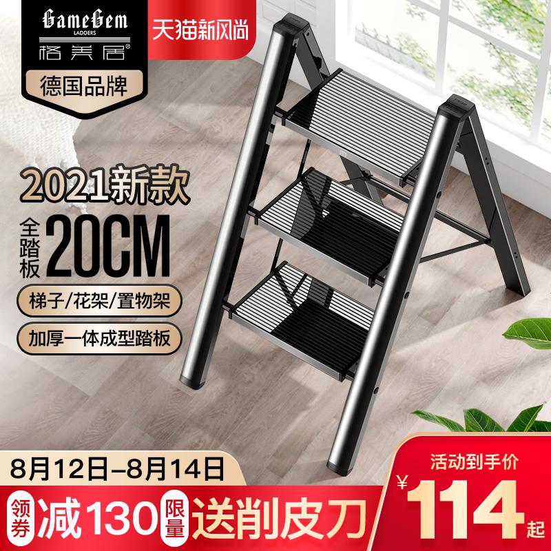 格美居多功能家用梯子折叠加厚铝合金人字梯花架梯凳三步置物马凳