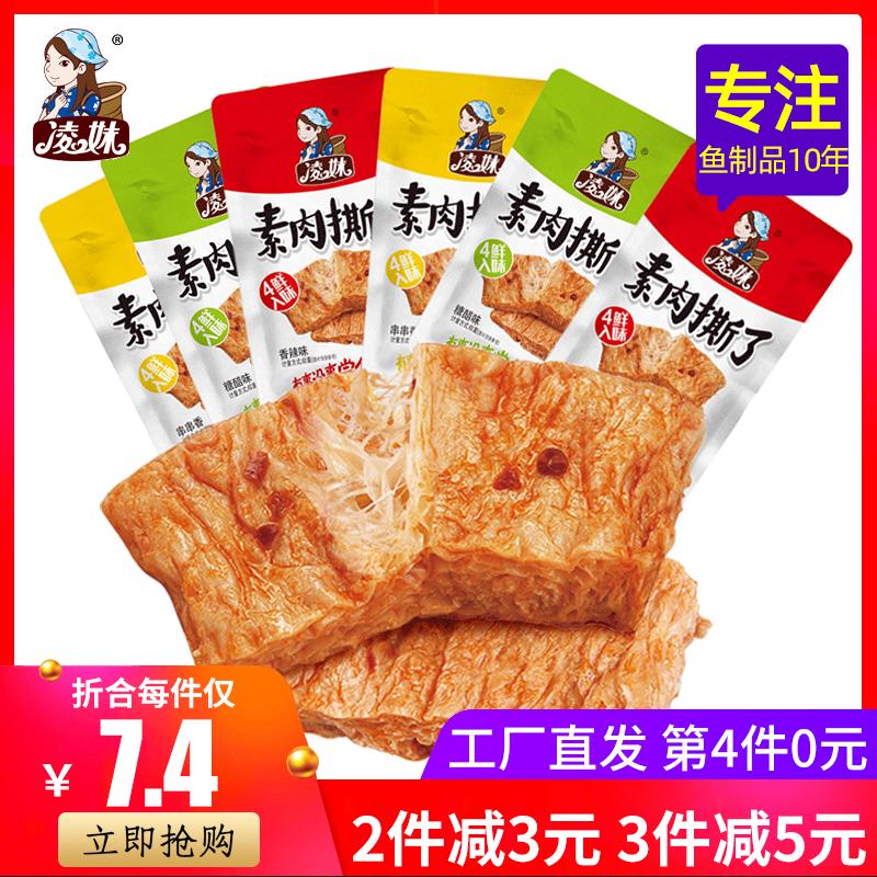 凌妹手撕素肉卷豆干好吃的大豆蛋白网红办公司辣条休闲零食小吃