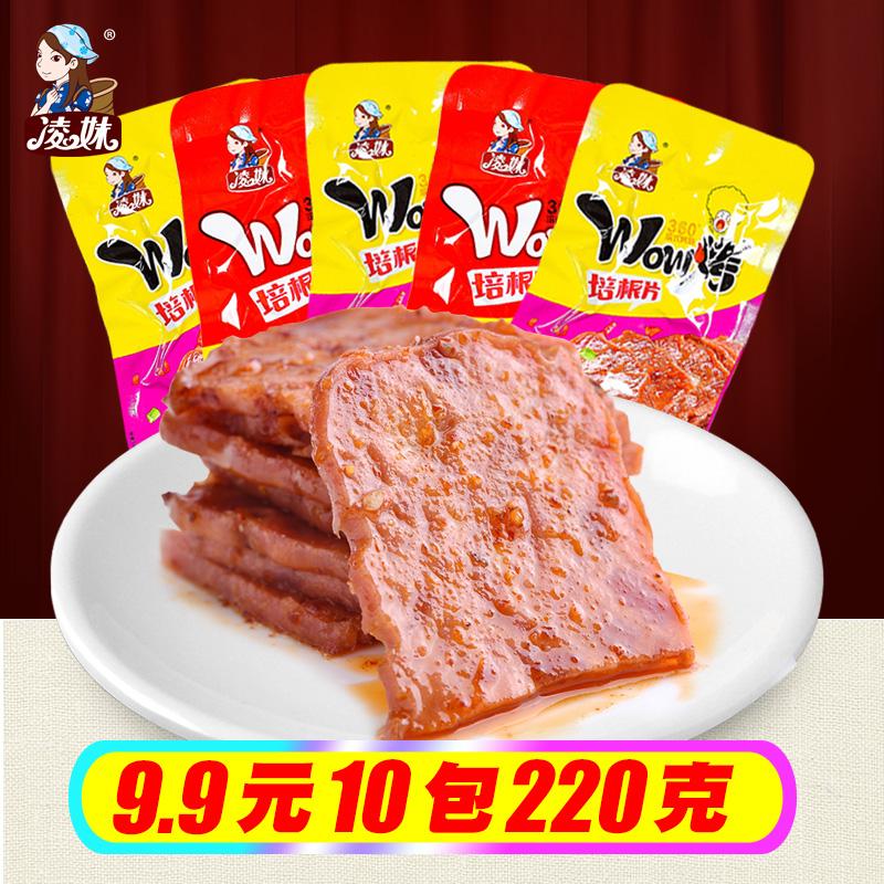 湖南香辣培根片休闲小吃麻辣猪肉铺卤味熟食特产即食肉类共220克