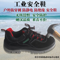 Shida Tools Leisure Safety shoes multifunctional anti-smashing labor shoes site building cowhide breathable steel head Baotou