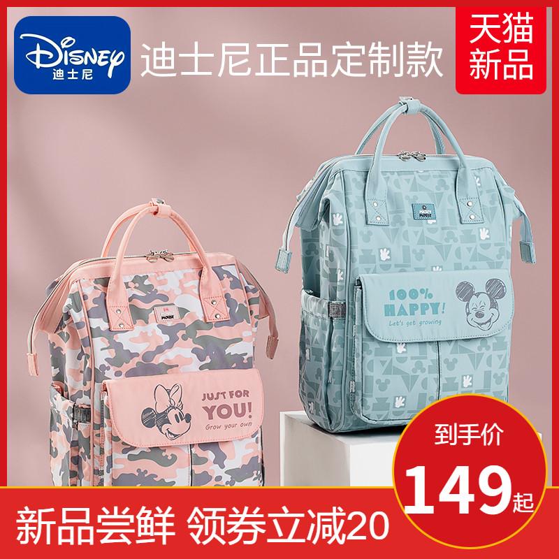 迪士尼媽咪包2019新款時尚雙肩背包大容量輕便外出2020媽媽母嬰包