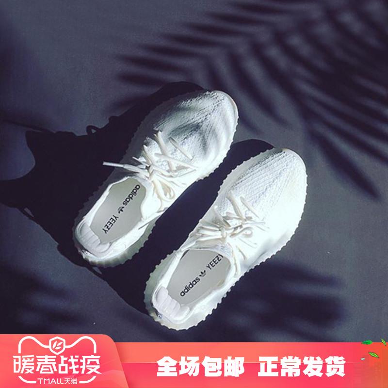 阿迪达斯Yeezy 350 V2白斑马椰子黄油白冰激凌纯白跑步鞋CP9366