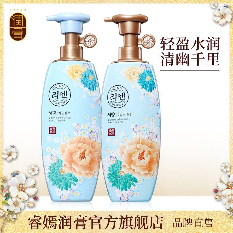 Ruiyan Rungao Ruixiang Shampoo Conditioner Set bottled to improve fuzziness, nourishment and softness, imported from Korea