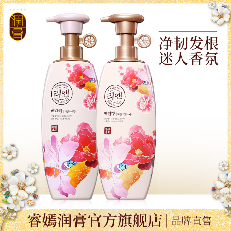 Ruiyan white sandalwood Shampoo Conditioner Set bottled to improve the hairiness and toughness of hair root
